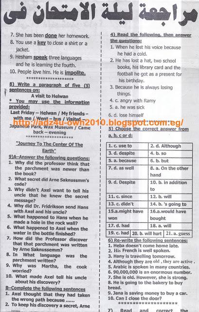 مراجعة ملحق الجمهورية 25 يناير لغة انجليزية للشهادة الاعدادية الفصل الدراسي الاول Scan0038