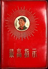 Citas del Presidente Mao Tse Tung (el libro rojo de Mao) Librorojomao