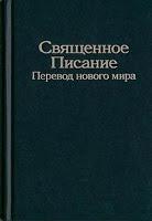 Переводы БИБЛИИ - Страница 17 200px-nwtrus