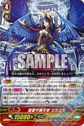 Vanguard News - Page 12 Holy%2BCelestial%2C%2BMikael