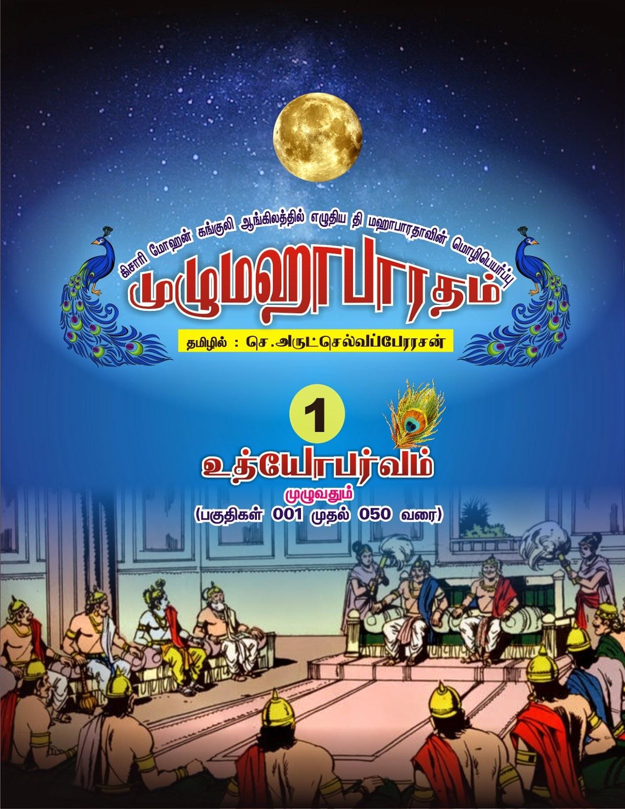 உலகப் புகழ்பெற்ற மகாபாரதம் 7 அரிய புத்தகங்கள்  Udyoga%2BParva%2BWrapper