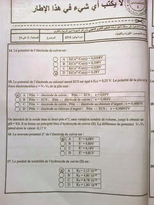 الاختبار الكتابي لولوج المراكز الجهوية - الفيزياء والكيمياء للثانوي التاهيلي 2014  9
