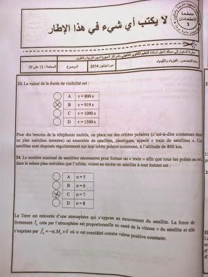 الاختبار الكتابي لولوج المراكز الجهوية - الفيزياء والكيمياء للثانوي التاهيلي 2014  13