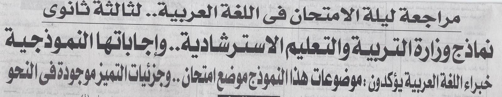 التوقعات الاكيدة لامتحان لغة عربية ثالثة ثانوى 2014 Scan