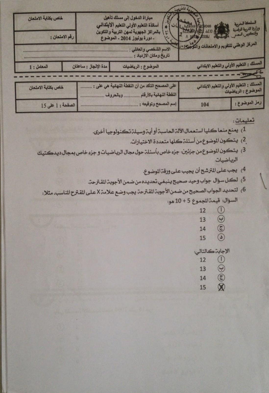 الاختبار الكتابي لولوج المراكز الجهوية للسلك الابتدائي دورة يوليوز 2014- مادة الرياضيات  Nouveau%2Bdocument%2B2_11