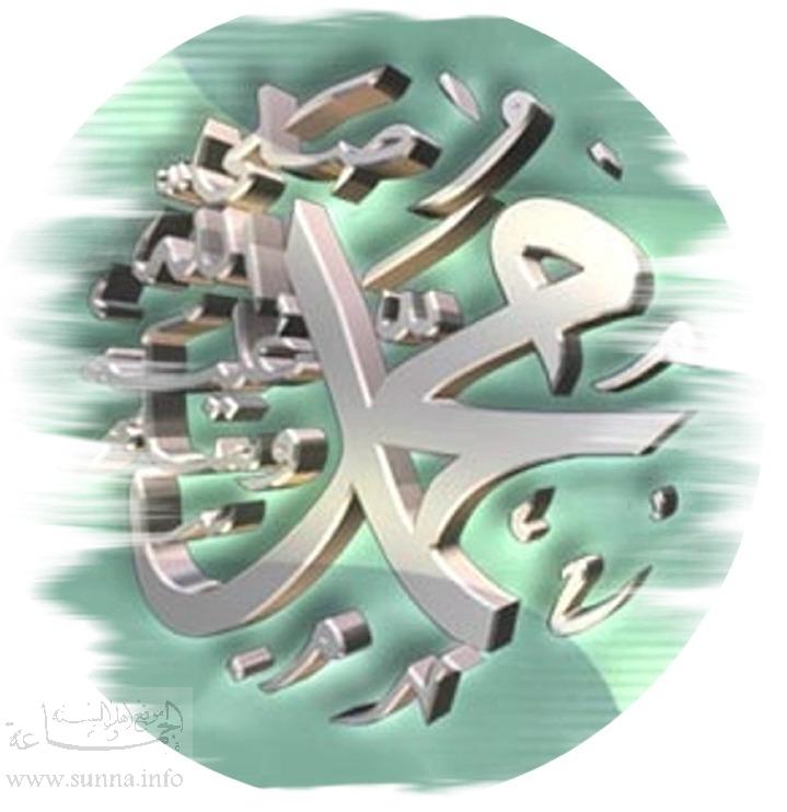 زخرفة لاسم  سيدنا وحبيبنا رسول الله ( محمد ) صلى الله عليه وسلم 7ceaa669fb