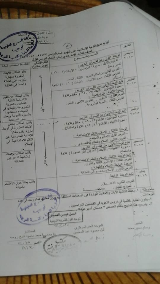 التربية الدينية الاسلامية: توزيع منهج الصف الثالث الاعدادى للترم الاول 2016 11987137_612727932200274_7093603438739754035_n