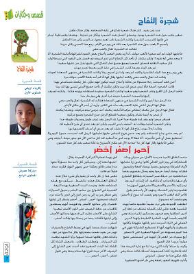 المجلة المدرسية  مجلة الواحة للتحميل العدد 6 - صفحة 2 Template219