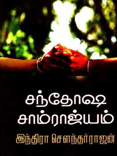 சந்தோஷ சாம்ராஜ்யம் - இந்திரா சௌந்தர்ராஜன் நாவல் .  1408187818_santhosa__1410274941_2.51.99.159