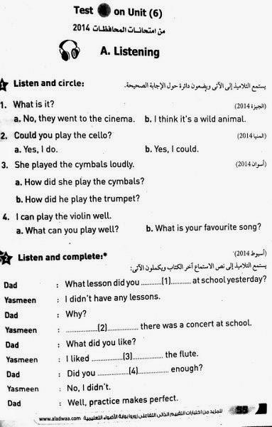 كل امتحانات Time for English للصفوف الابتدائية اخر العام 2015 1_383x600