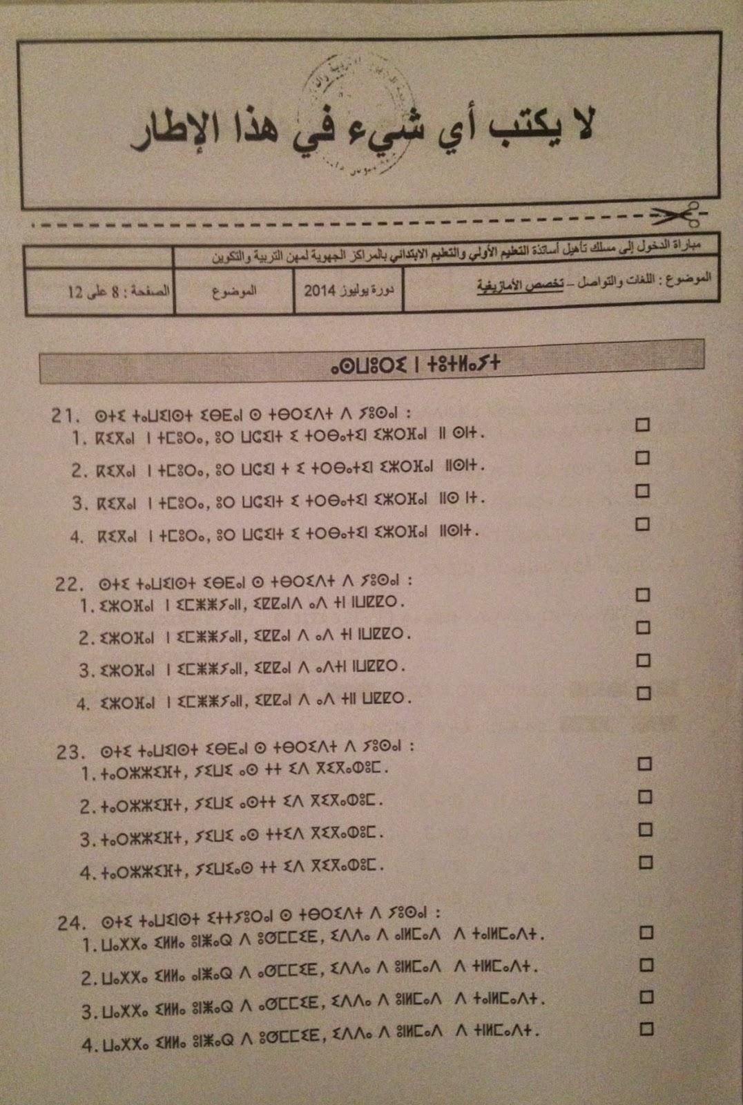 الاختبار الكتابي لولوج المراكز الجهوية للسلك الابتدائي دورة يوليوز 2014- الامازيغية  Nouveau%2Bdocument%2B5_8