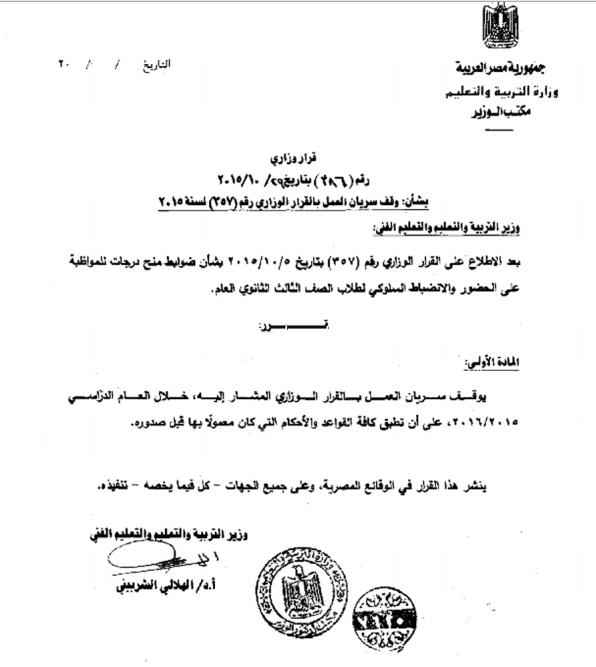 """رسميا: القرار الوزاري """"386"""" بوقف العمل بقرار """"357"""" الخاص بدرجات الحضور والسلوك 205.jpg"""