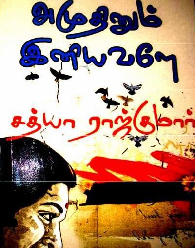 அமுதினும் இனியவளே - சத்யா ராஜ்குமார் நாவல் .  QW11__1428085707_2.51.114.147