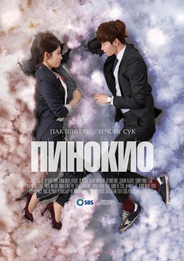 Pinocchio (2014-2015)  Pinocchio_BG_poster_version01