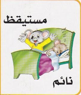 لتعليم الاطفال الصفات المضادة بالرسومات الشيقة باللغة العربية حضانة KG1 & KG2 4