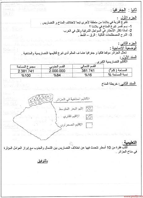 الإختبار الأول في الإجتماعيات 4م Img021