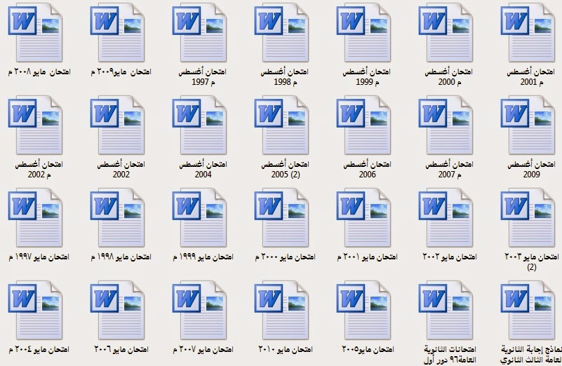 شاو مينج بيغشش - امتحانات مصر وإجاباتها النموذجية لغة عربية ثالثة ثانوي Www.modars1.com_54