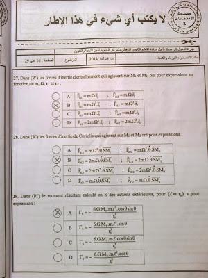 الاختبار الكتابي لولوج المراكز الجهوية - الفيزياء والكيمياء للثانوي التاهيلي 2014  16