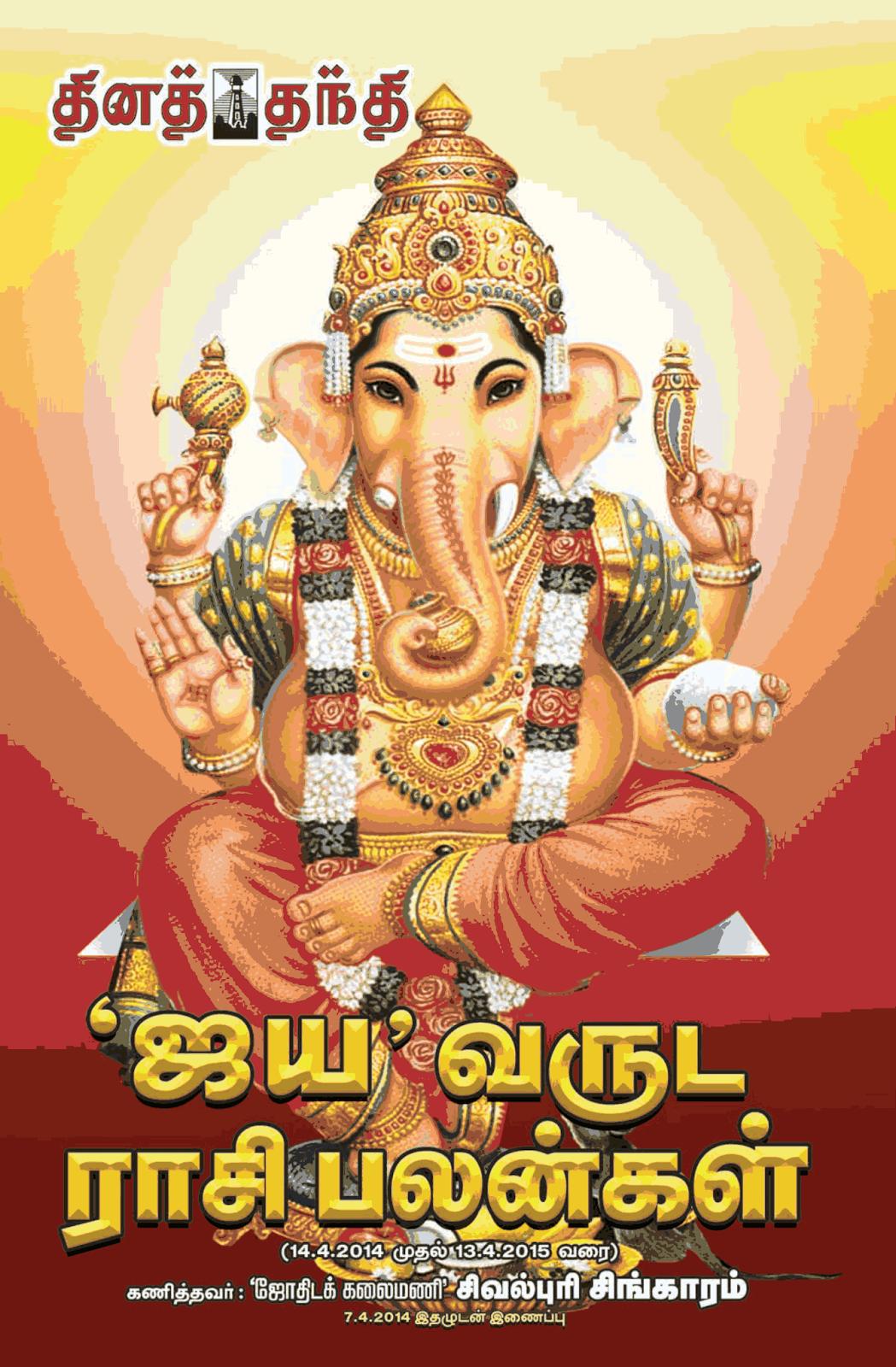 தமிழ் புத்தாண்டு பலன்கள் 14.4.2014 முதல் 13.4.2015 வரை  Viewer