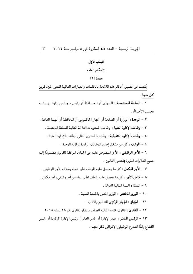 """ننشر..اللائحة التنفيذية """"بعد التعديل"""" لقانون الخدمة المدنية رقم 18 لسنة 2015  2"""