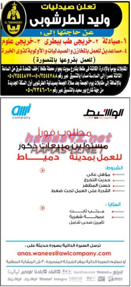 وظائف خالية من جريدة الوسيط الدلتا الجمعة 08-01-2016 %25D9%2588%2B%25D8%25B3%2B%25D8%25AF%2B8