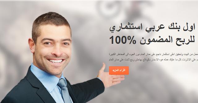 البنك الذهبى العربى افضل طريقة لاستثمار اموالك على الانترنت ابدأ الآن مع هدية 2 دولار  Untitled1212
