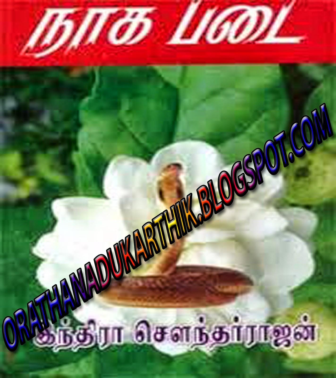 நாக படை -இந்திரா சௌந்தரராஜன் நாவல்  Nagapadai