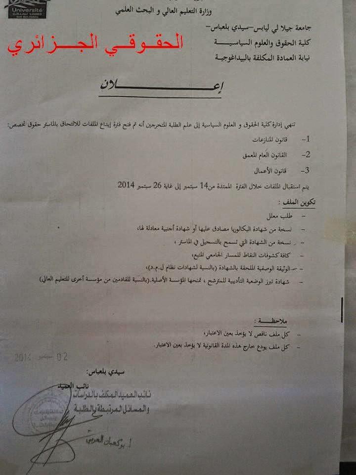 إعلان تسجيل ماستر حقوق في بلعباس ومسيلة وقالمة وقسنطينة وأم البواقي وجيجل والبرج 2014-2015 Belabas
