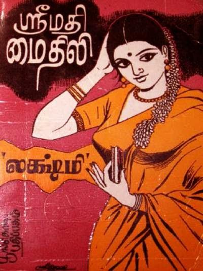 ஸ்ரீமதி மைதிலி - லக்ஷ்மி நாவல் .  1408187818_16__1410879597_2.51.99.159