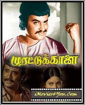 திரைப் பிரபலங்கள்  - Page 7 Murattu-kaalai-movie