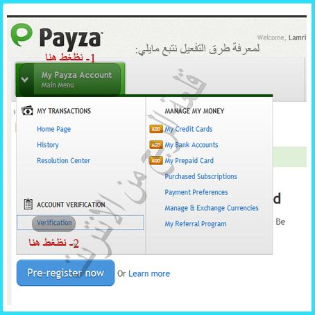 شرح التسجيل في بنك payza بالصورة +تفعيل الحساب 8