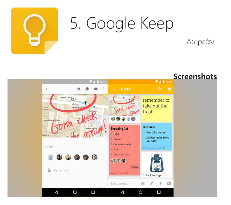 Android: Τα 5 καλύτερα Apps που πρέπει οπωσδήποτε να έχετε στο κινητό σας Keep