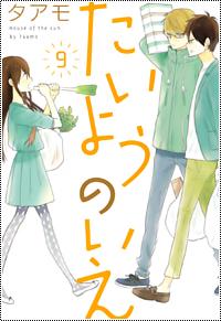 الفصل 35 و 36 من مانجا Taiyou No Ie [ + المجلد 9 كامل ] 9