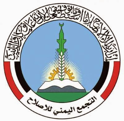 ثورة اليمن 1962 %D8%A7%D9%84%D8%AA%D8%AC%D9%85%D8%B9_%D8%A7%D9%84%D9%8A%D9%85%D9%86%D9%8A_%D9%84%D9%84%D8%A7%D8%B5%D9%84%D8%A7%D8%AD