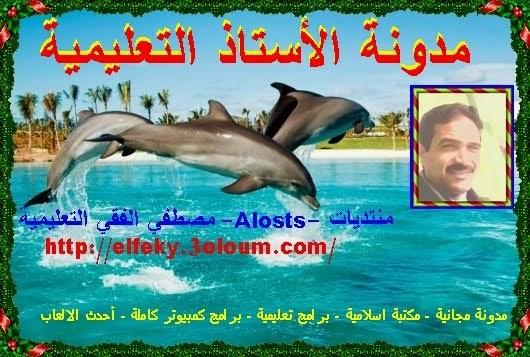 مدونة الاستاذ التعليمية 1239436_1419463714947424_869660835_n