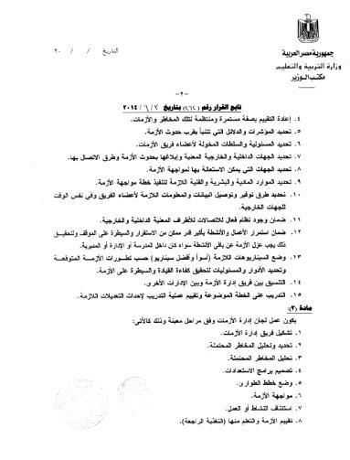 """وزارة التعليم: قرار وزارى 262 الخاص بـ""""تشكيل لجنة لادارة الازمات بكل مدرسة و ادارة تعليمية"""" Kk1_002"""