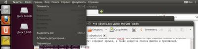Обзор Ubuntu 11.04 Natty Narwhal 12
