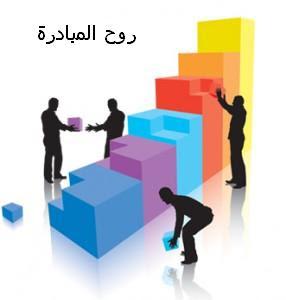 أهمية المبــــــادرة في حياة الشخص الإيجابي 20955.imgcache1-286x300