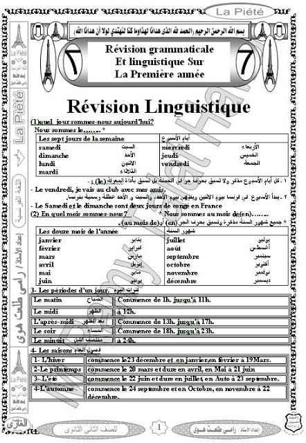 امتحانات وملخصات الثانوى العام مميزه جدا من مصراوى22 34