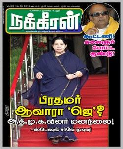 ஜனவரி 2014-தமிழ் வார/மாத இதழ்கள் இலவசமாக டவுன்லோட் செய்ய . 1387_1