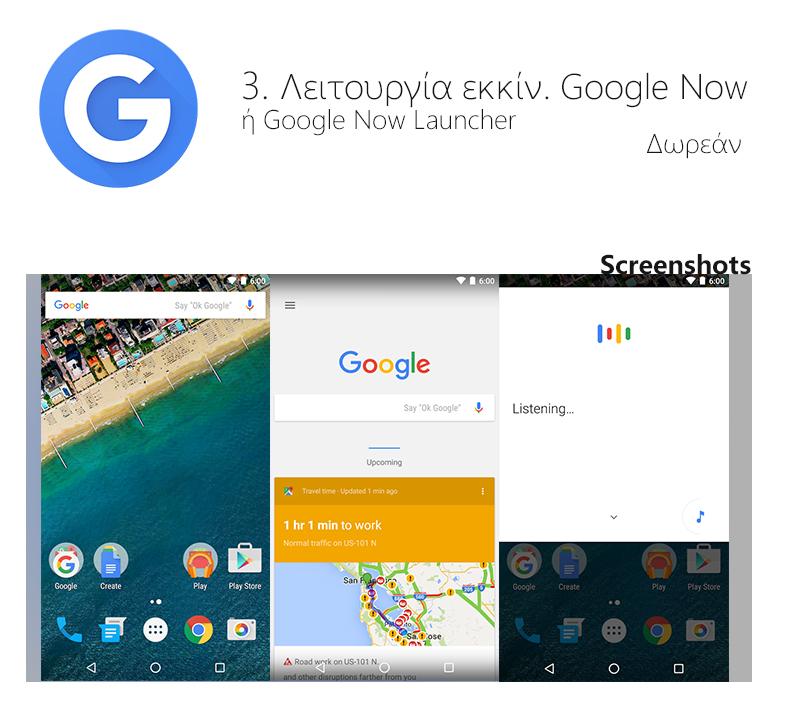 Android: Τα 5 καλύτερα Apps που πρέπει οπωσδήποτε να έχετε στο κινητό σας Gnow
