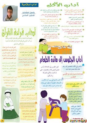 المجلة المدرسية  الواحة جاهزة  للتحميل العدد 7 Template2286