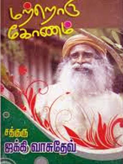 சத்குரு ஜக்கி வாசுதேவின் 11 நூல்கள் 1408187818_SATHGURU__1408632221_2.51.112.170