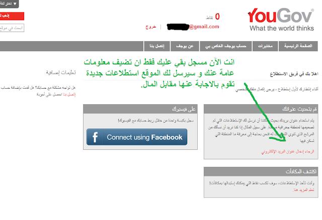 حصريا : شرح التسجيل في موقع yougov وربح 50$ من الإجابة عن الإستطلاعات+ إثبات الدفع 4