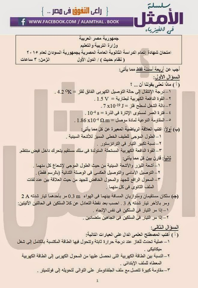 امتحان فيزياء 3 ثانوى السودان 2015  %D8%A7%D9%84%D8%B3%D9%88%D8%AF%D8%A7%D9%86%2B%D9%81%D9%8A%D8%B2%D9%8A%D8%A7%D8%A1%2B1