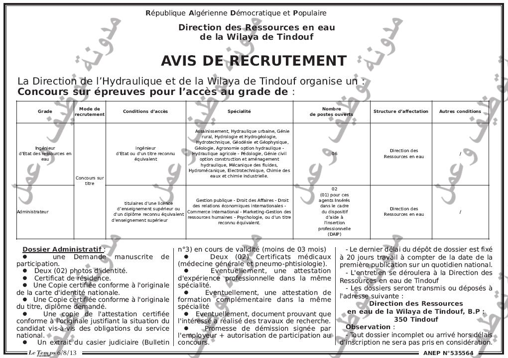 اعلان توظيف في مديرية الموارد المائية لولاية تندوف أوت 2013 05