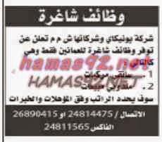 وظائف شاغرة فى جريدة الشبيبة سلطنة عمان الاثنين 05-01-2015 %D8%A7%D9%84%D8%B4%D8%A8%D9%8A%D8%A8%D8%A9%2B3