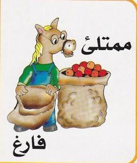 لتعليم الاطفال الصفات المضادة بالرسومات الشيقة باللغة العربية حضانة KG1 & KG2 11