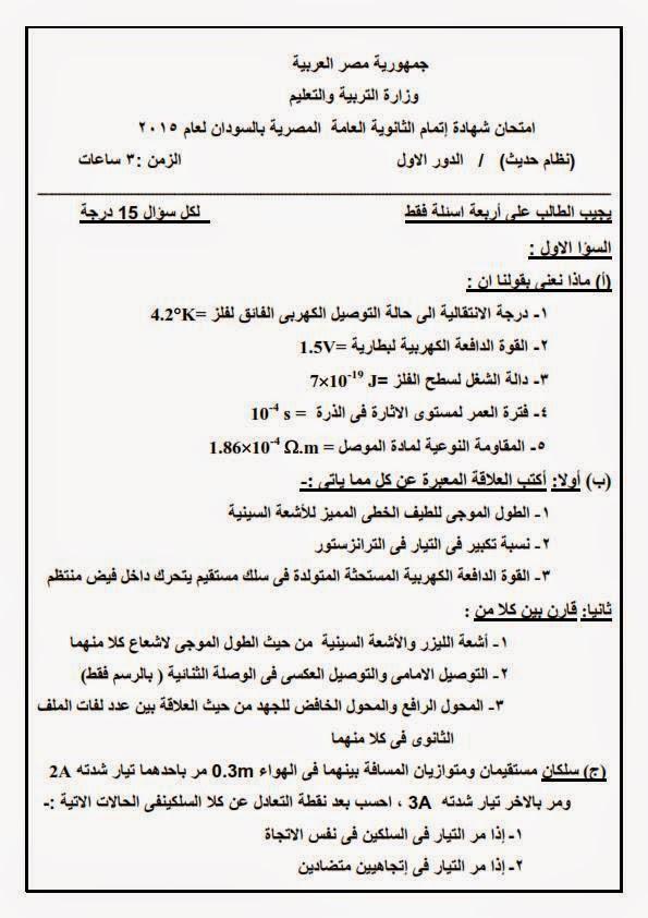 امتحان فيزياء 3 ثانوى السودان 2015  11129817_755865247867494_7930274632048021233_n