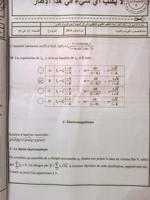 الاختبار الكتابي لولوج المراكز الجهوية - الفيزياء والكيمياء للثانوي التاهيلي 2014  22